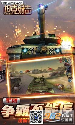 坦克射击百度最新版截图1