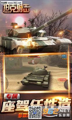 坦克射击百度最新版截图2