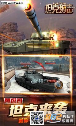 坦克射击百度最新版截图3