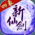 新仙剑奇侠传手游安峰版v3.7.0