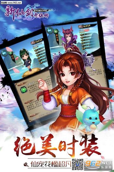 新仙剑奇侠传手游安峰版v3.7.0截图1