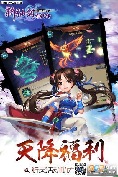 新仙剑奇侠传手游安峰版v3.7.0截图2
