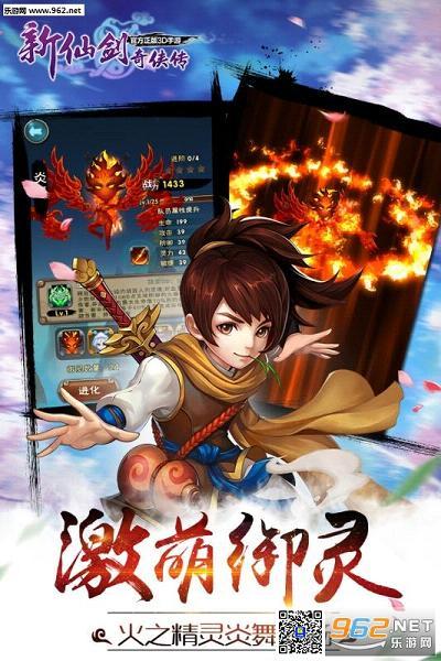新仙剑奇侠传手游安峰版v3.7.0截图3