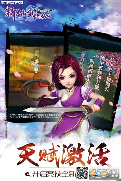 新仙剑奇侠传手游安峰版v3.7.0截图4