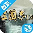 三国志13手游单机版v1.0.0