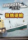 Transport Fever狂热运输