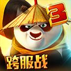 功夫熊猫3手游安锋版v1.0.39