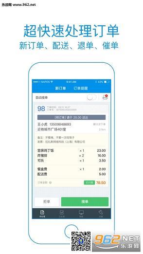 饿了么商家版ios版appv7.32.2截图0