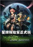 星球探险家1.0