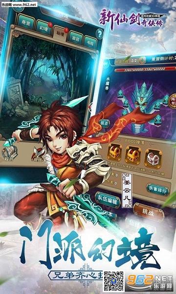 新仙剑奇侠传九游版v3.7.0截图0
