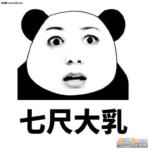 七尺大乳类图片成语|表情表情表情下载-乐游内涵包红国字脸网猴图片