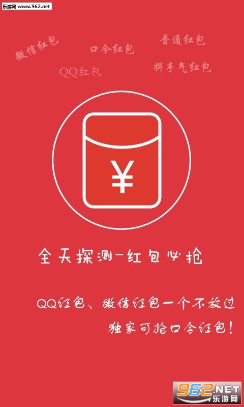 0秒抢红包qq苹果版v1.0_截图2