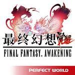 最终幻想:觉醒手游ios