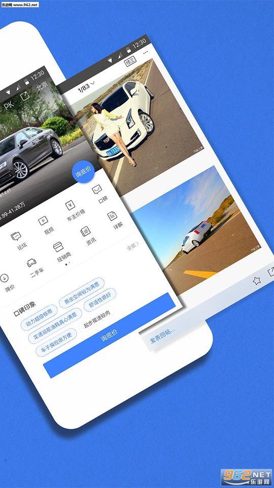 汽车之家app苹果版_截图0