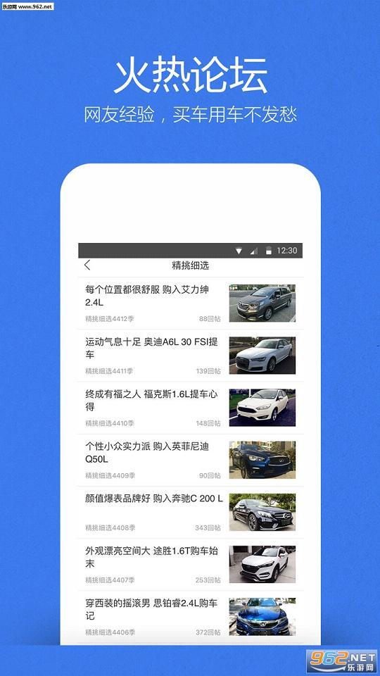 汽车之家app苹果版_截图1