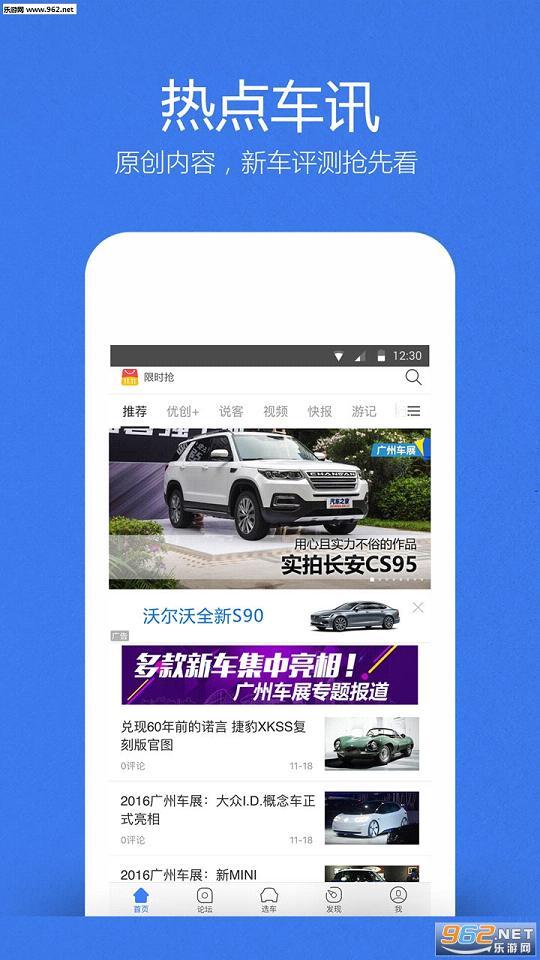汽车之家app苹果版_截图2