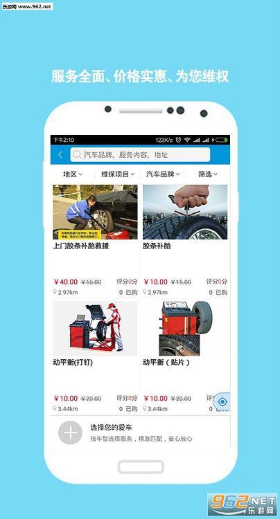 环行汽车服务appv1.3.2截图0