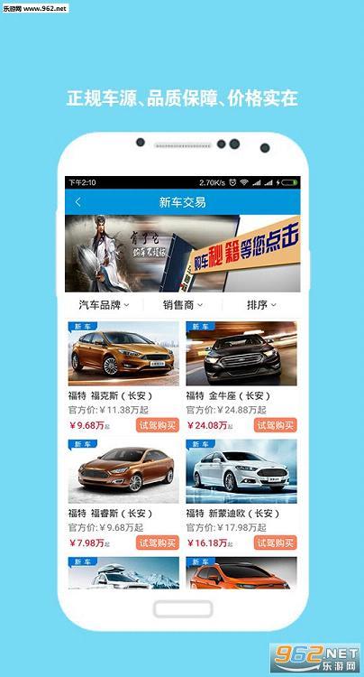 环行汽车服务appv1.3.2截图2