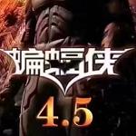 神探蝙蝠侠4.5埋雷破解版