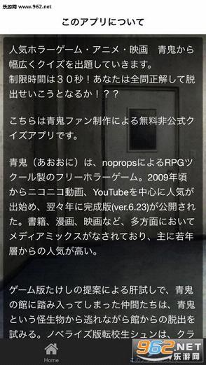 青鬼2手游官方版苹果版v1.5.1截图1