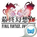 最终幻想:觉醒安卓国服版