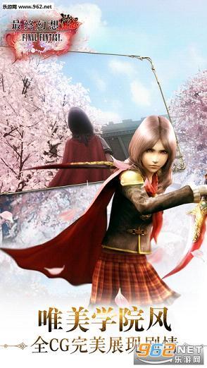 最终幻想:觉醒ios/iPad版/苹果版截图1