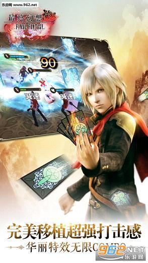 最终幻想:觉醒ios/iPad版/苹果版截图4