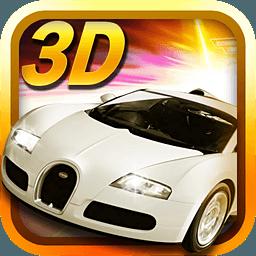 3D终极狂飙3无限金币最新版