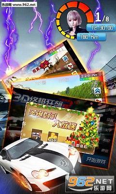 3D终极狂飙3无限金币最新版1.4.5_截图1
