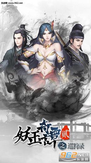 妖玉奇谭2手游iosv1.0.2_截图0
