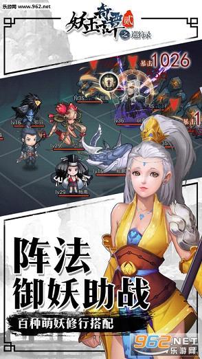 妖玉奇谭2手游iosv1.0.2_截图3