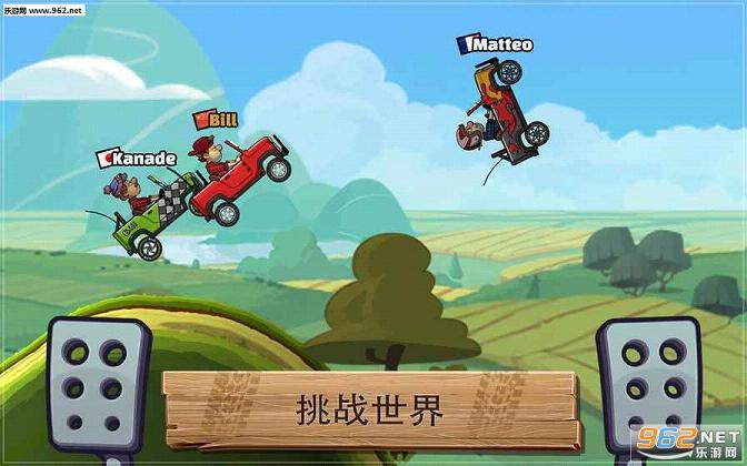 爬坡赛2中文最新版iosv1.1.3截图3