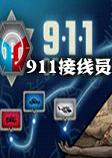 911接线员