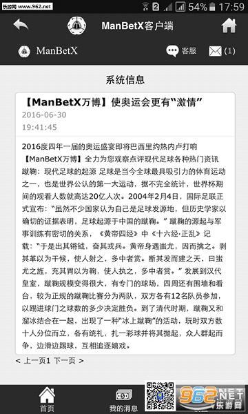 万博ManBetX官方app_截图1