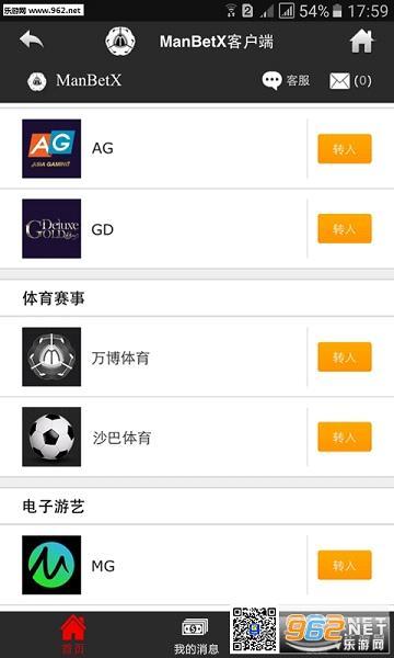 万博ManBetX官方app_截图2