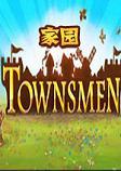 Townsmen家园
