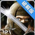 忍者刺客战士3D无限金币破解版v2.03
