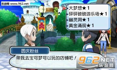 動漫 精靈寶可夢 日月游戲下載