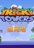 tricky towers难死塔