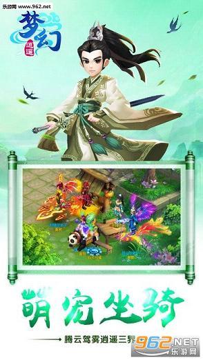梦幻逍遥手游v1.4截图3