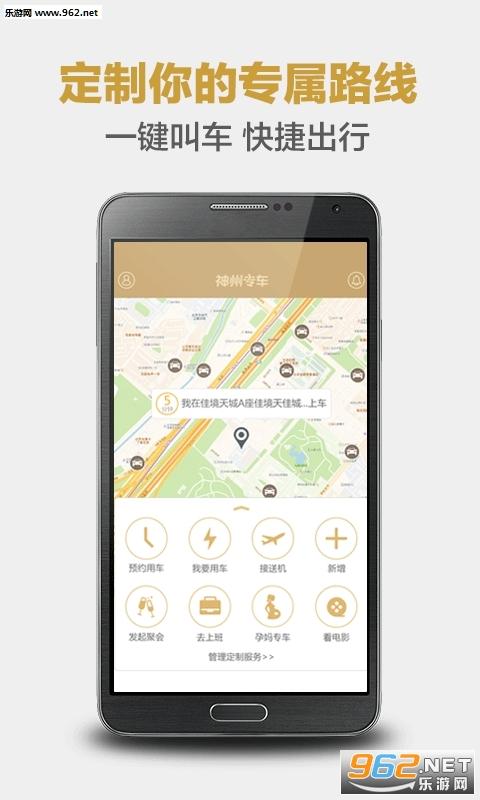 神州专车苹果版v3.5.1_截图3