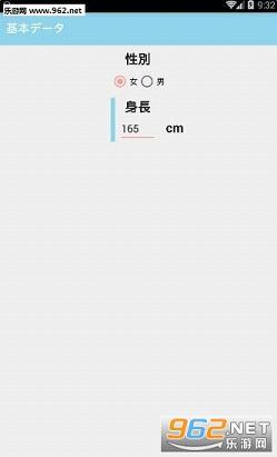 My减肥app_截图2