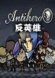 反英雄Antihero