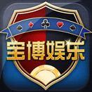 宝博娱乐棋牌平台苹果IOS版v1.1