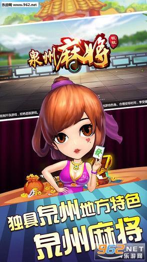 旺旺泉州麻将(游金版)1.1.9_截图