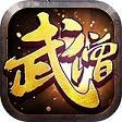 武僧传奇BT福利版v1.10.1