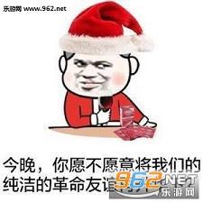 圣诞QQ微信天气经典带说说的冷搞笑了表情图片图片