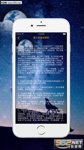 狼人杀ios最新版2.0 天黑请闭眼手机版_截图3