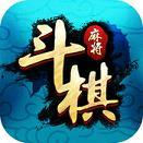 斗棋湖北麻将iOS版