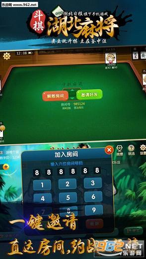 斗棋湖北麻将iOS版v2.44截图0